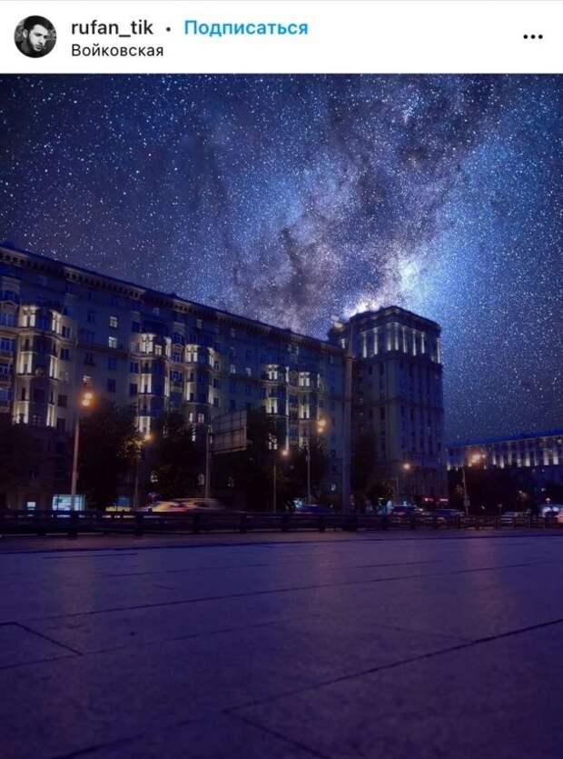 Фото дня: космическое небо в Войковском