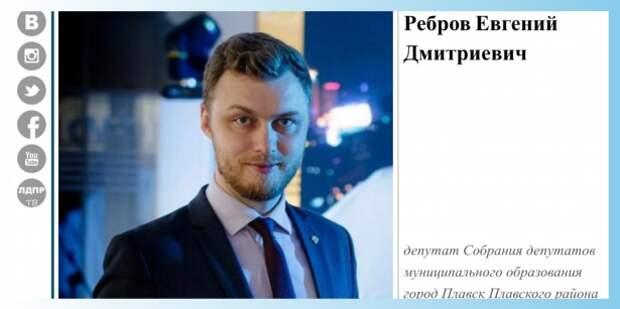 Плавский депутат обнаружен на службе тульского правительства