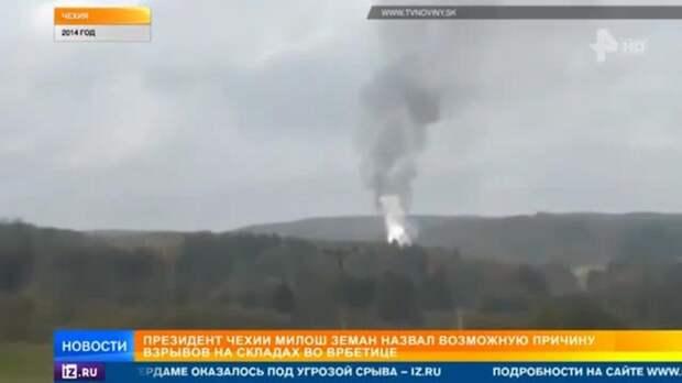 Хозяина взорвавшихся складов в Чехии заподозрили в сговоре