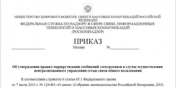 Роскомнадзор предложил правила изоляции российского Интернета