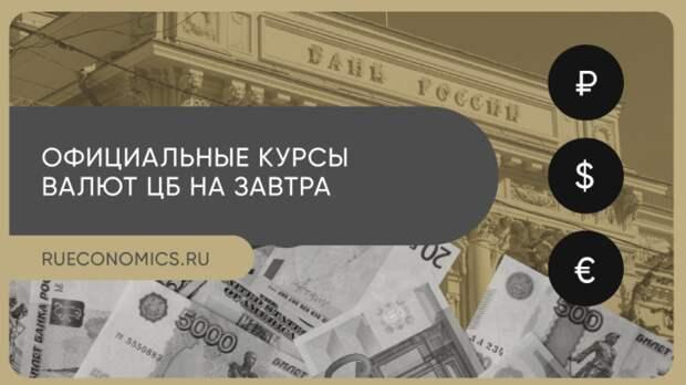 Центробанк понизил официальный курс доллара на 7 апреля