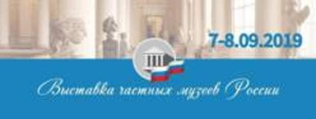 Выставка «Частные музеи России. Самородки России»