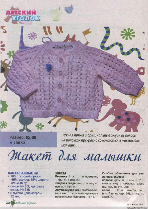 Любимое вязание №7 2014 - 紫苏 - 紫苏的博客