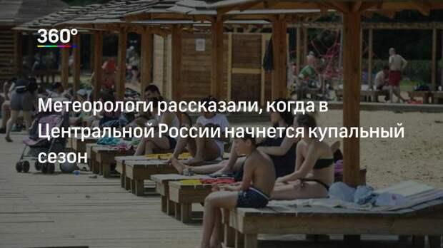 Метеорологи рассказали, когда в Центральной России начнется купальный сезон