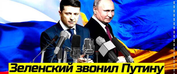 Киевский эксперт объяснил, зачем Зеленский позвонил Путину
