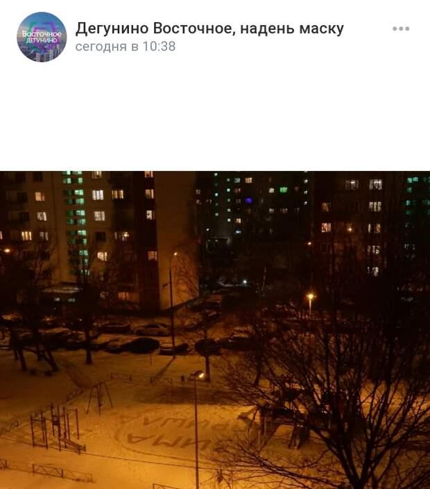 Фото дня: в Дегунине оставляют послания на снегу