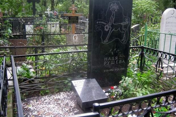 Могила Нади Рушевой и её отца Николая Константиновича на Покровском кладбище.