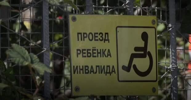 Власти Севастополя передумали уничтожать сад у дома ребенка-инвалида