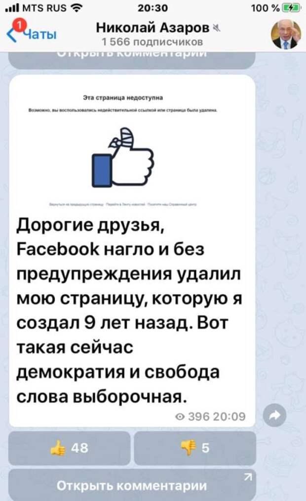 Фейсбук - средство войны против славянского мира
