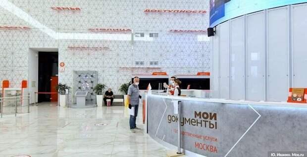 Собянин расширил перечень услуг в центрах «Мои документы». Фото: Ю. Иванко, mos.ru