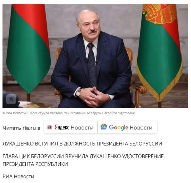 Лукашенко втихушную вступил в должность