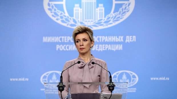 Захарова объявила об ответе России на высылку дипломатов из стран Прибалтики