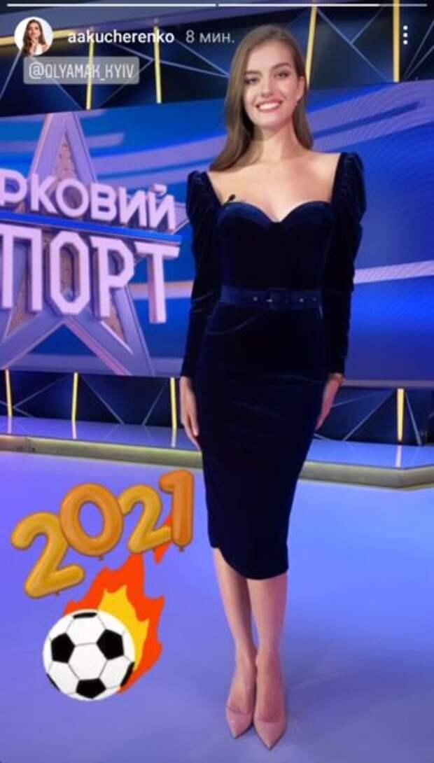 Александра Кучеренко похвасталась роскошным образом