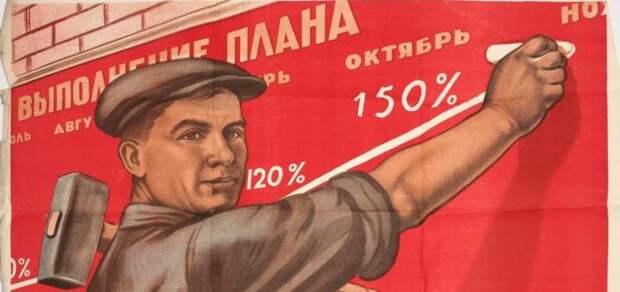 По пути Советского Союза