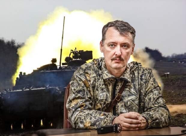 Стрелков назвал условие разгрома ополчения Донбасса в случае атаки ВСУ
