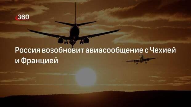 Россия возобновит авиасообщение с Чехией и Францией