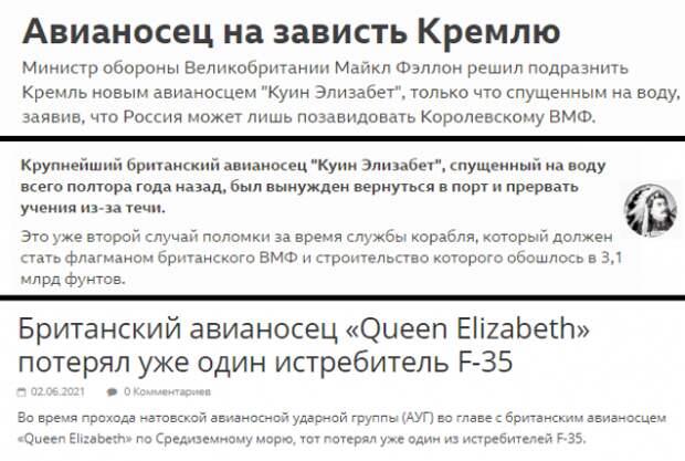 """""""Неудобно получилось"""": Попытка британцев подразнить Кремль провалилась с треском"""