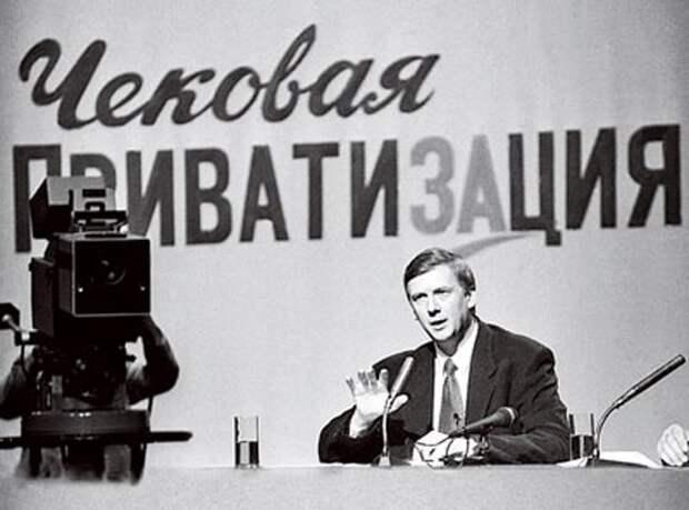 29 декабря 1991 года президент РФ издал указ «Об ускорении приватизации государственных и муниципальных предприятий».