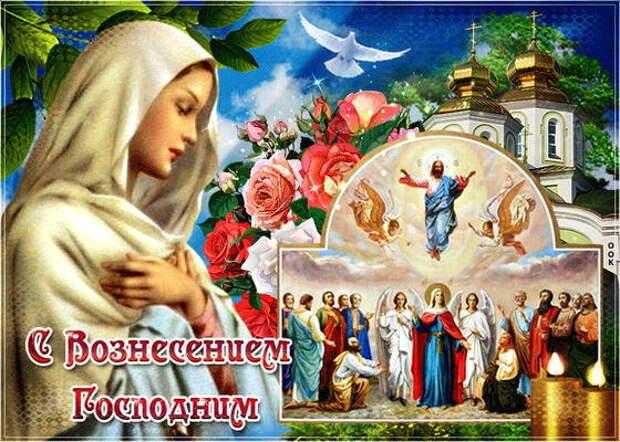 Лучшие открытки с Вознесением Господним 13 мая 2021 года для католиков и поздравления