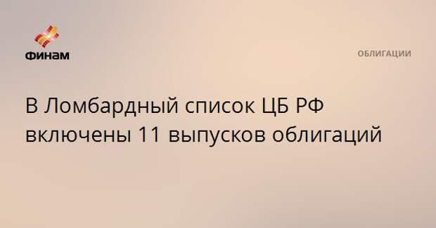 В Ломбардный список ЦБ РФ включены 11 выпусков облигаций
