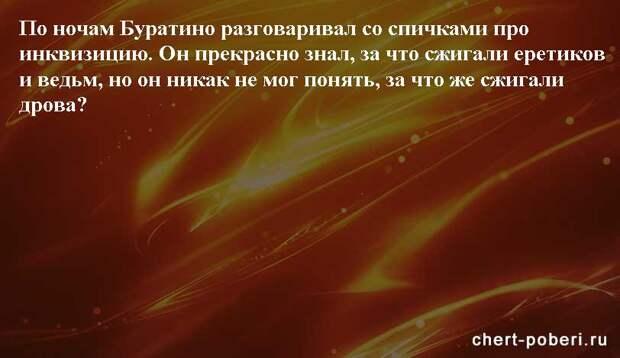 Самые смешные анекдоты ежедневная подборка chert-poberi-anekdoty-chert-poberi-anekdoty-41030424072020-13 картинка chert-poberi-anekdoty-41030424072020-13
