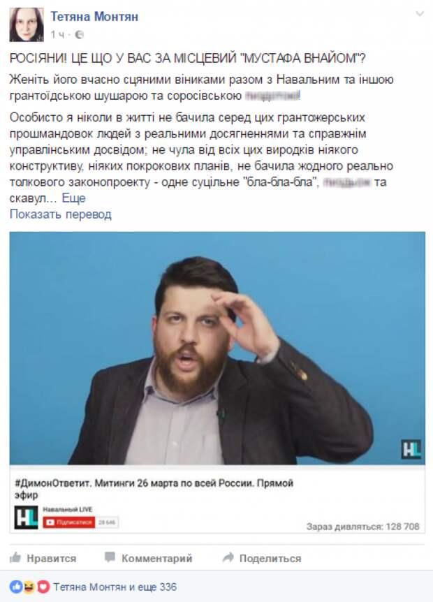 Монтян прошлась по команде Навального: Гоните эту шушеру «поганой метлой»