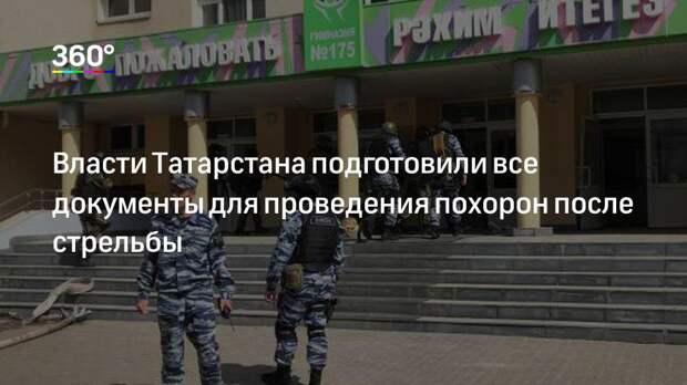 Власти Татарстана подготовили все документы для проведения похорон после стрельбы