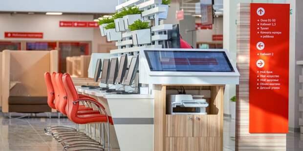 Более 80 услуг-онлайн предоставляют в центре госуслуг «Мои документы» в 17-ом проезде Марьиной рощи