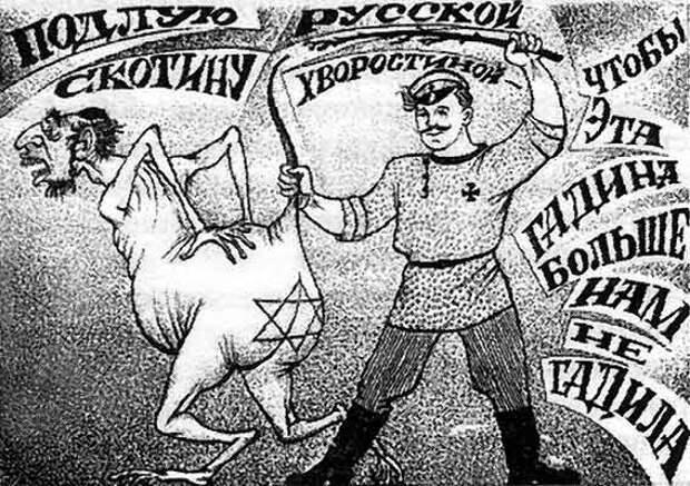 лозунг с этого плаката взяли и нацистские пропагандисты. Но нацистская версия лозунга в годы Великой Отечественной звучала немного иначе – «Бери хворостину, гони жида в Палестину!».