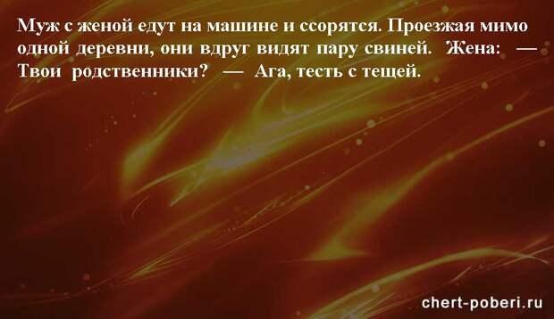Самые смешные анекдоты ежедневная подборка chert-poberi-anekdoty-chert-poberi-anekdoty-09060412112020-12 картинка chert-poberi-anekdoty-09060412112020-12