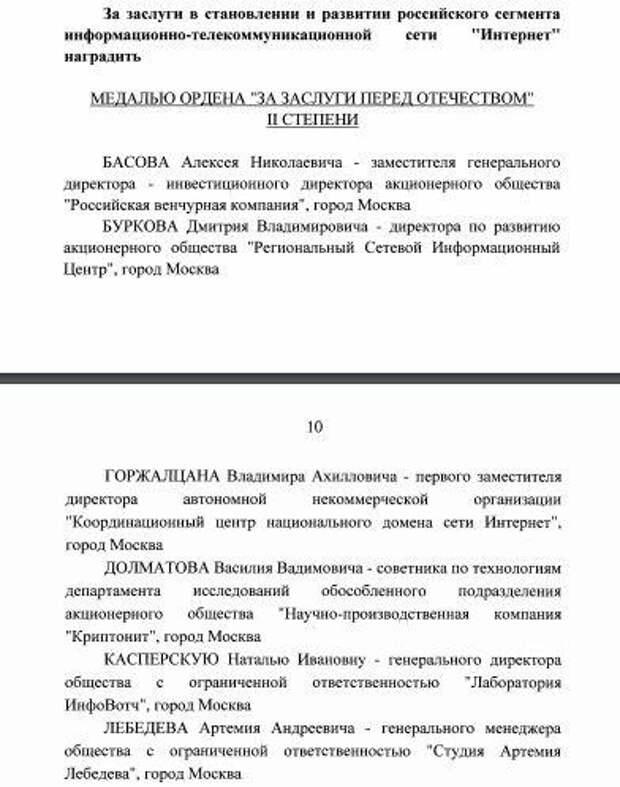 Лебедев, назвавший «уродским» монумент «Родина-Мать», получил медаль