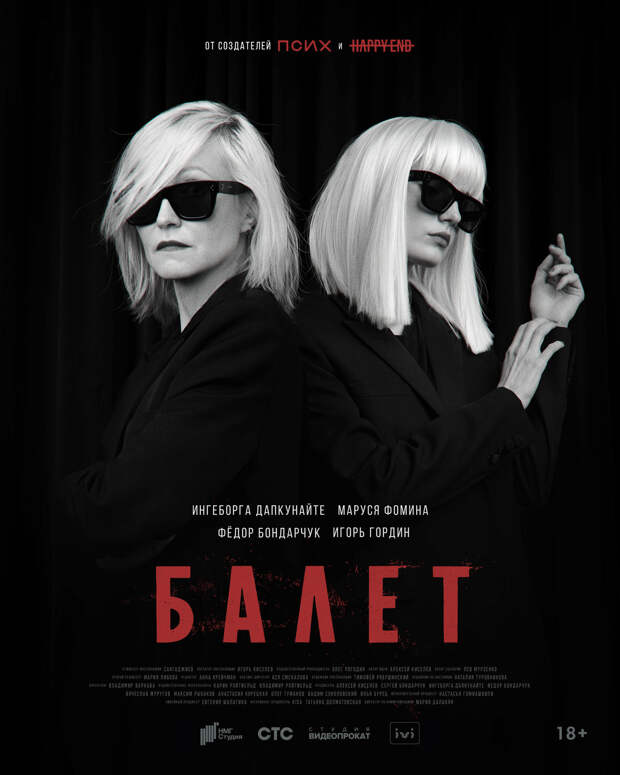 Ингеборга Дапкунайте и Фёдор Бондарчук снимутся у Сангаджиева в «Балете»