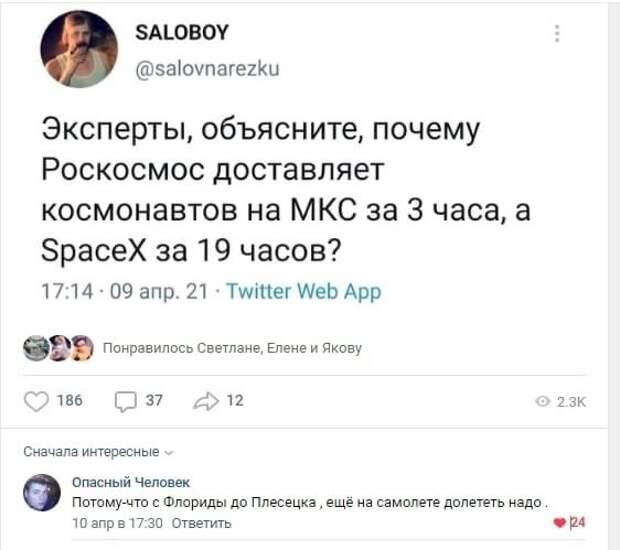 Космонавтика. Вопрос экспертам