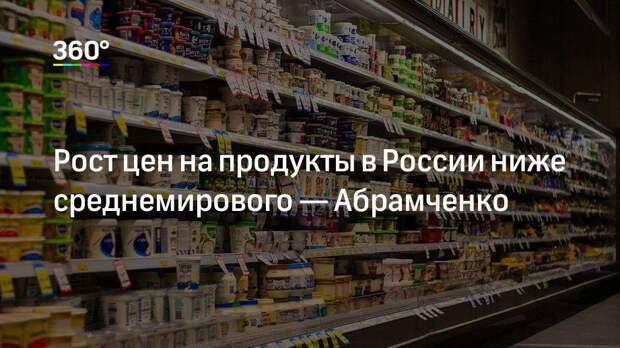 Рост цен на продукты в России ниже среднемирового— Абрамченко