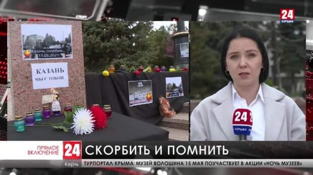 В Керчи скорбят по погибшим в Казани