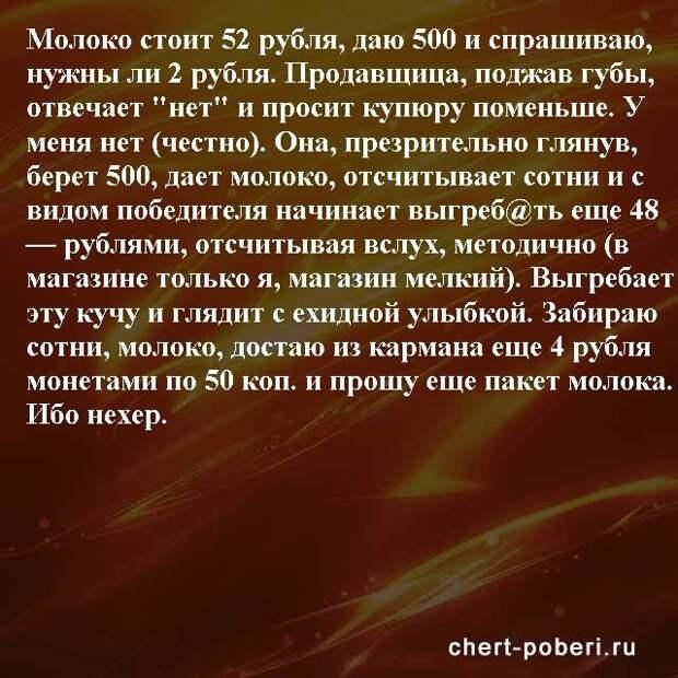 Самые смешные анекдоты ежедневная подборка chert-poberi-anekdoty-chert-poberi-anekdoty-09060412112020-6 картинка chert-poberi-anekdoty-09060412112020-6