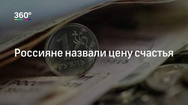 Россияне назвали цену счастья