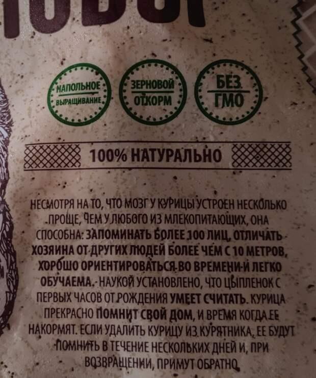 Очень важная информация на пакете с куриными головами! Юмор, Дизайнеры от бога, Грусть, Длиннопост