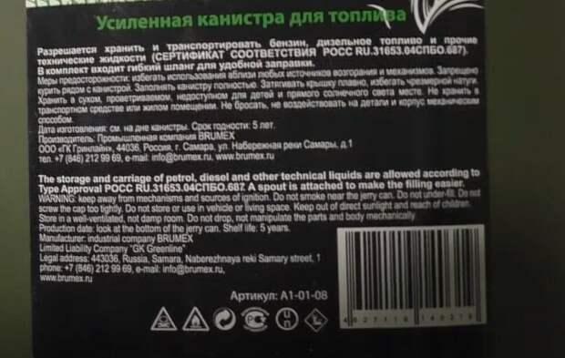информация на канистре от производителя