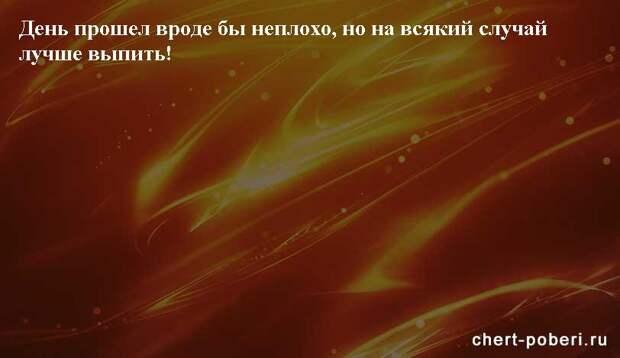 Самые смешные анекдоты ежедневная подборка chert-poberi-anekdoty-chert-poberi-anekdoty-39150303112020-5 картинка chert-poberi-anekdoty-39150303112020-5