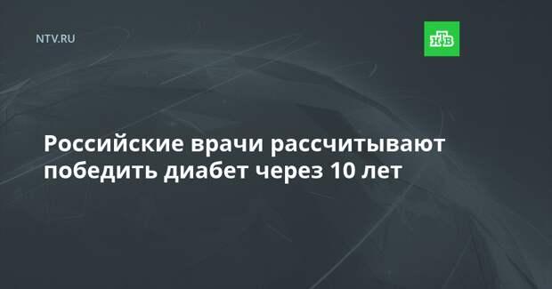 Российские врачи рассчитывают победить диабет через 10 лет