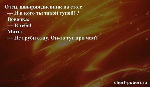 Самые смешные анекдоты ежедневная подборка chert-poberi-anekdoty-chert-poberi-anekdoty-47150303112020-15 картинка chert-poberi-anekdoty-47150303112020-15