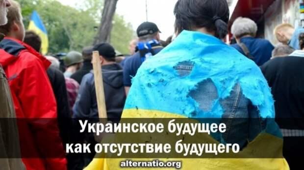 Украинское будущее как отсутствие будущего