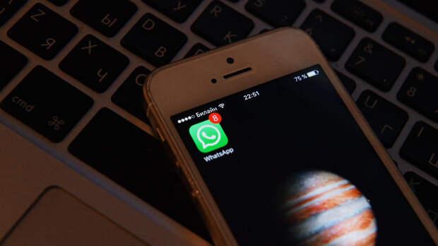 Эксперт предупредил россиян об опасности новых правил WhatsApp