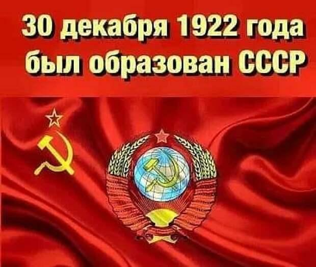 СССР - наш родитель