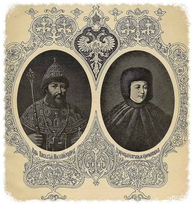 Царь Алексей Михайлович и царица Наталья Кирилловна