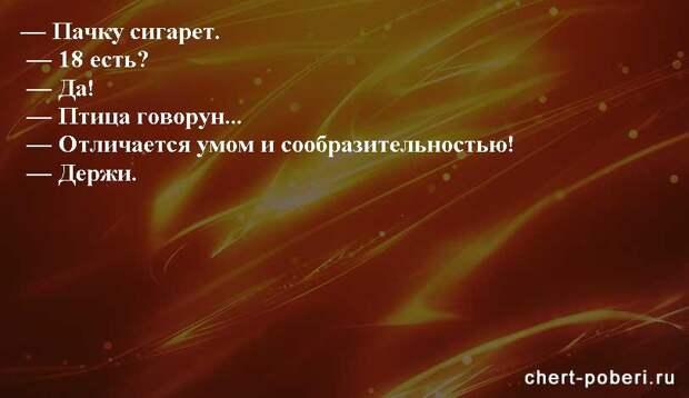 Самые смешные анекдоты ежедневная подборка chert-poberi-anekdoty-chert-poberi-anekdoty-24540603092020-13 картинка chert-poberi-anekdoty-24540603092020-13