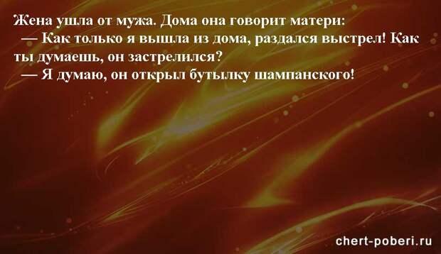 Самые смешные анекдоты ежедневная подборка chert-poberi-anekdoty-chert-poberi-anekdoty-09060412112020-9 картинка chert-poberi-anekdoty-09060412112020-9