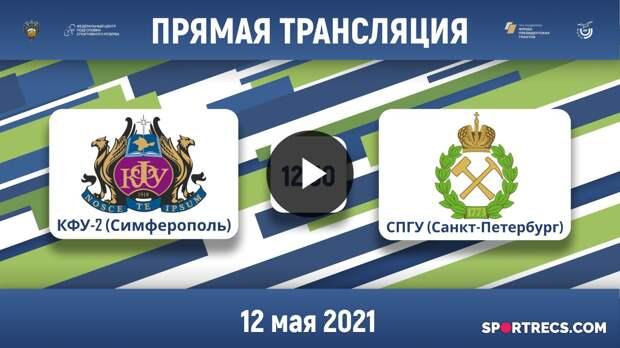 КФУ-2 (Симферополь) — СПГУ (Санкт-Петербург) | Высший дивизион, «Б» | 2021