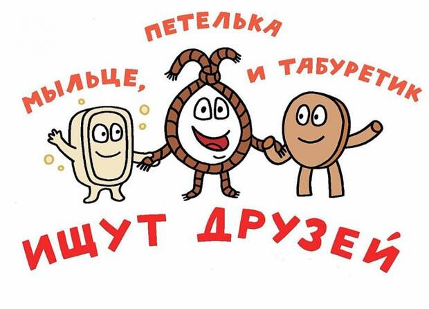 Веселая компашка :)
